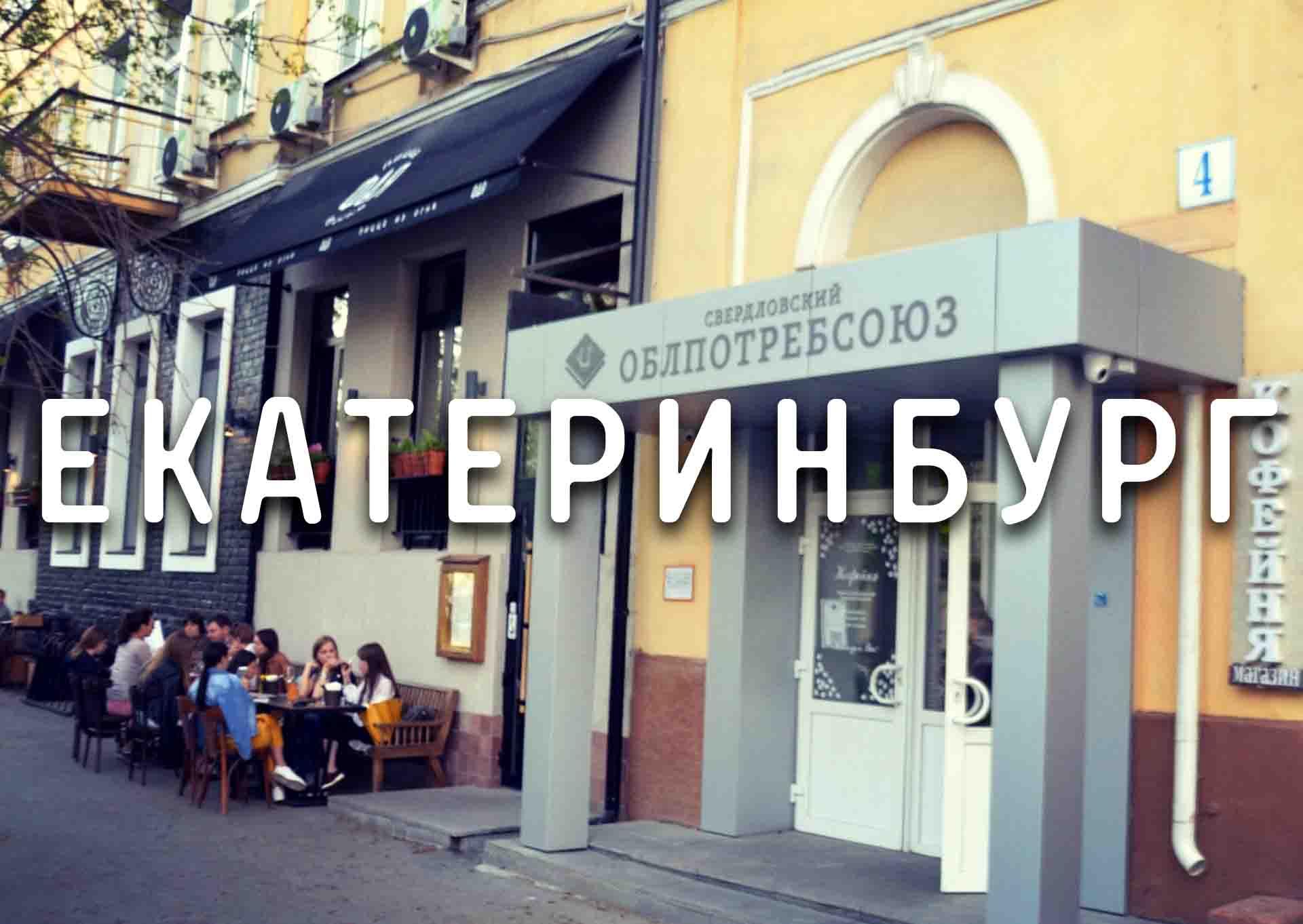 Екатеринбург 8 марта 4