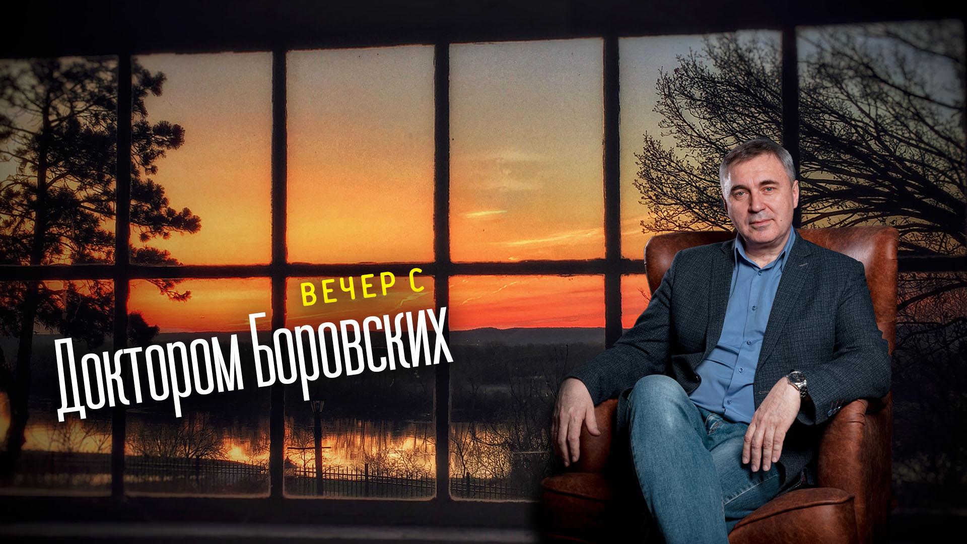 Вечер с доктором Боровских