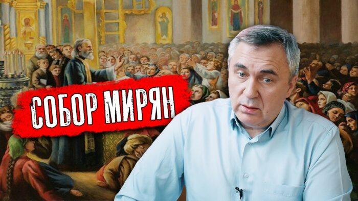 Собор православных мирян