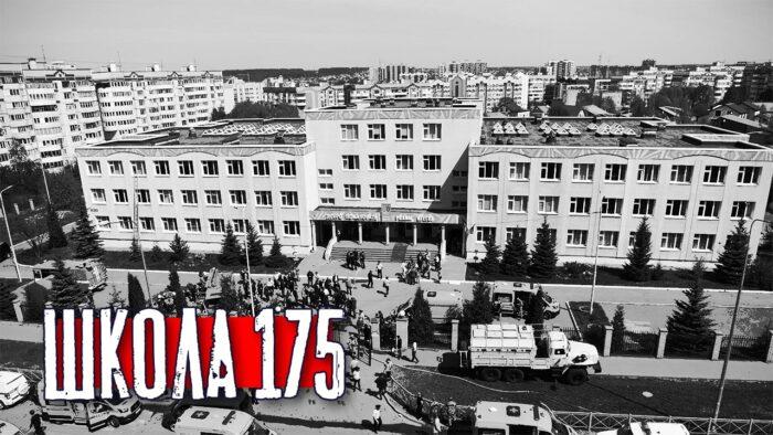 Гимназия 175