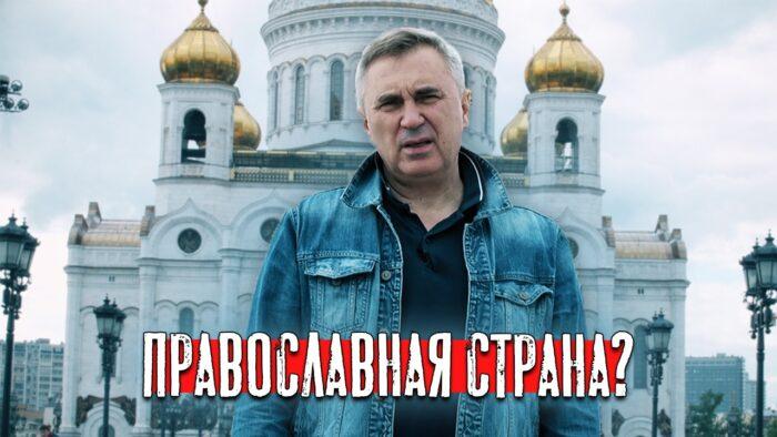 Православная страна