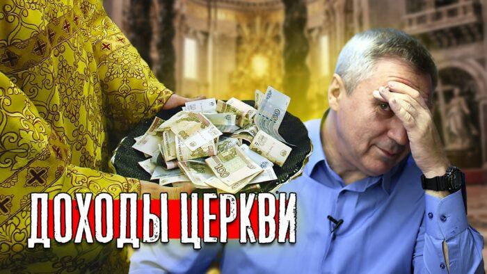 доходы РПЦ