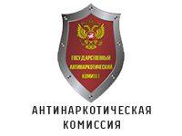 Антинаркотическая комиссия